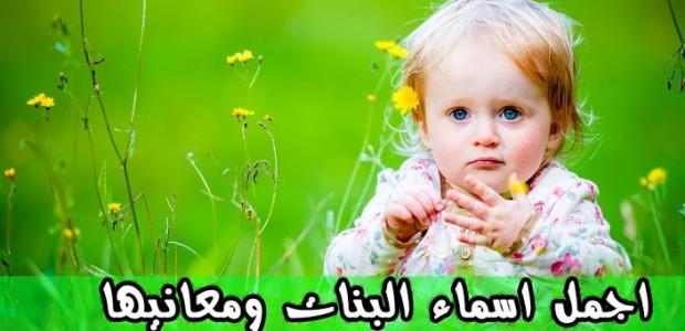 اسماء بنات اسلاميه مصريه ومعانيها 2014