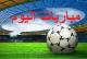 مباريات اليوم الإثنين 26 يناير في مختلف البطولات
