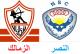 مباراة النصر والزمالك في الأسبوع الـ19 للدوري الممتاز