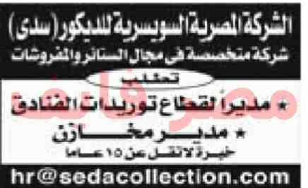 وظائف اهرام الجمعة 18/1/2019