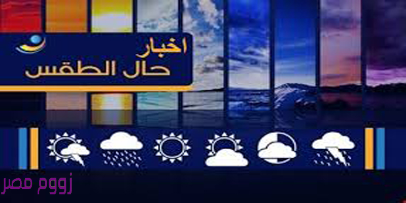 حالة الطقس اليوم الجمعة 18 يناير 2019 تحسن ملحوظ في درجات الحرارة