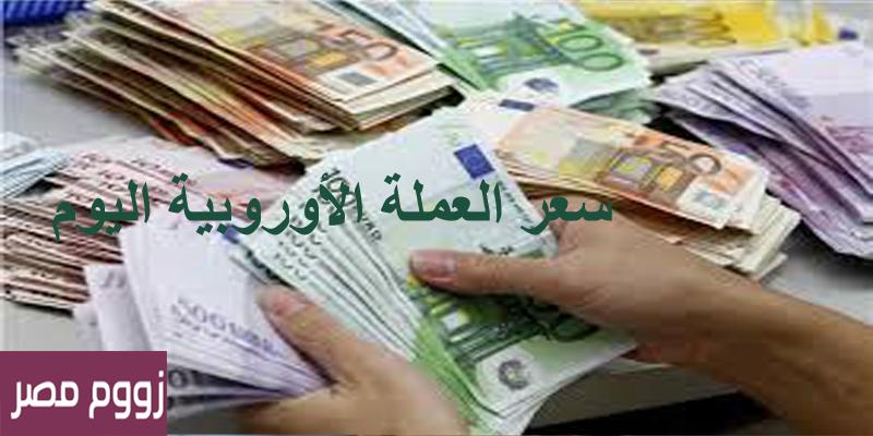 سعر العملة الاوروبية اليوم