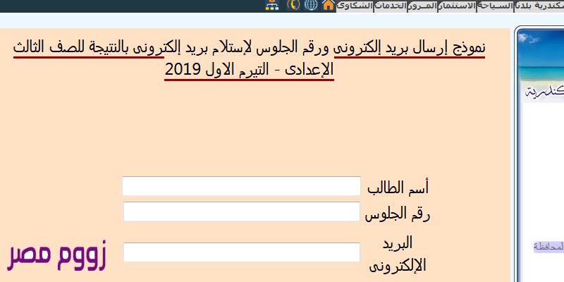 نتيجة الشهادة الإعدادية الأسكندرية 2019 الترم الأول