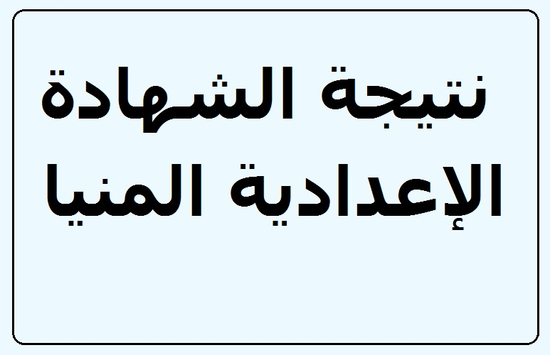 نتيجة الشهادة الإعدادية 2019 محافظة المنيا بالاسم ورقم الجلوس روابط نتائج إعدادية المنيا
