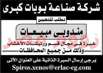 وظائف اهرام الجمعة 22/5/2020 العدد الاسبوعي