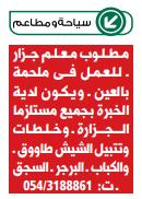 وظائف خالية في الامارات من جريدة الوسيط اليوم 9/10/2021 1