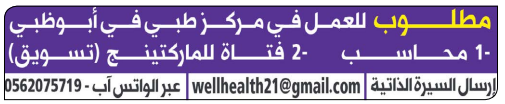 وظائف خالية في الامارات من جريدة الوسيط اليوم 9/10/2021 3