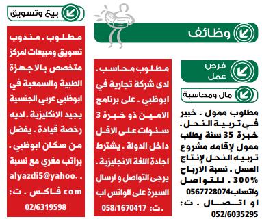 وظائف خالية في الامارات من جريدة الوسيط اليوم 9/10/2021 4