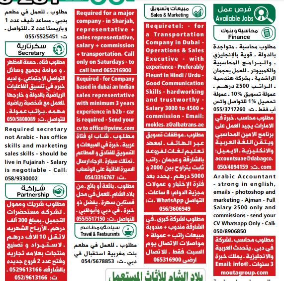وظائف خالية في الامارات من جريدة الوسيط اليوم 9/10/2021 5