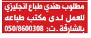 وظائف خالية في الامارات من جريدة الوسيط اليوم 9/10/2021 7
