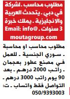 وظائف خالية في الامارات من جريدة الوسيط اليوم 9/10/2021 8
