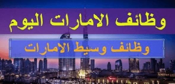 وظائف خالية في الامارات من جريدة الوسيط اليوم 9/10/2021