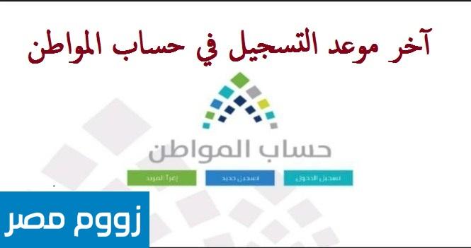 آخر موعد التسجيل في حساب المواطن السعودي دفعة شهر مارس 2019