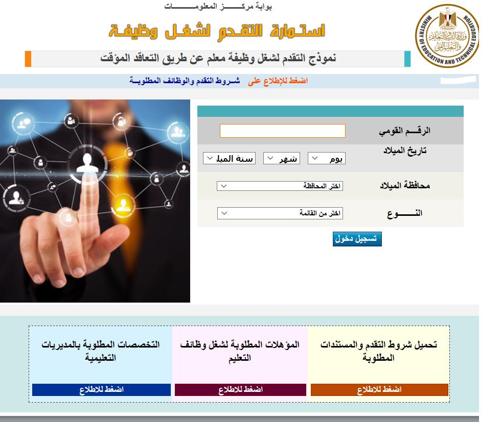استمارة رابط التقديم على مسابقة وزارة التربية والتعليم