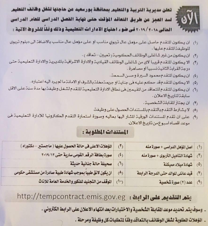 رابط التقديم في مسابقة وزارة التربية والتعليم الإلكتروني