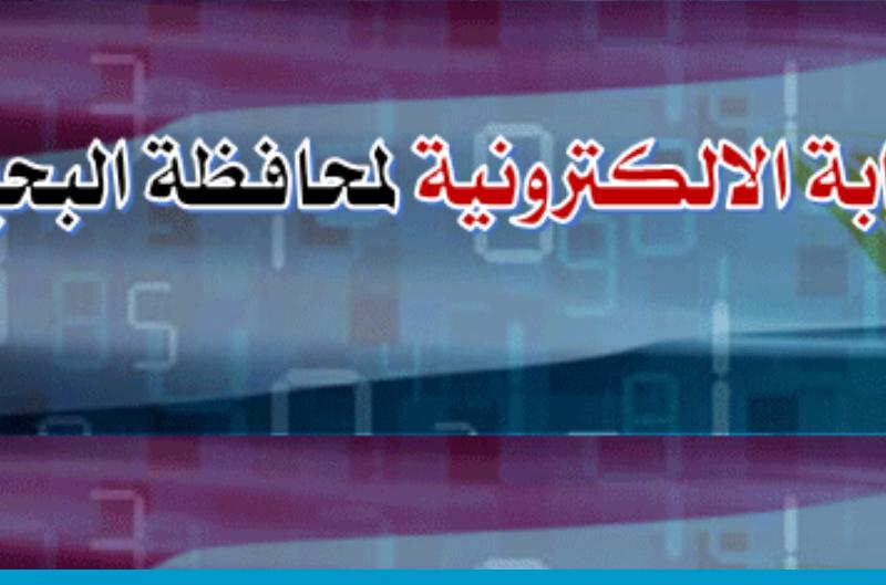 البوابة الإلكترونية محافظة البحيرة نتيجة الشهادة الإعدادية موقع مديرية التربية والتعليم