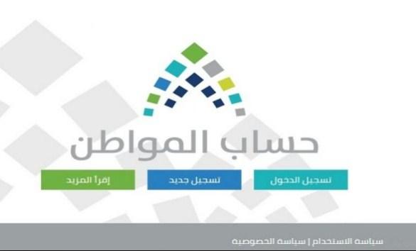 رابط تسجيل حساب المواطن 1440 الدفعة (16) عبر البوابة الإلكترونية للبرنامج