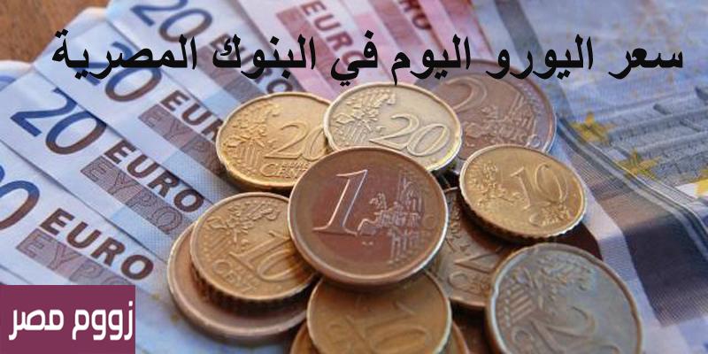 سعر اليورو اليوم في البنوك المصرية