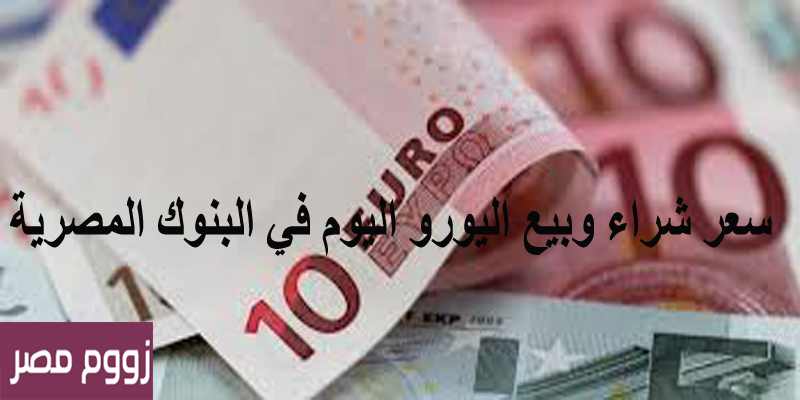 سعر شراء وبيع اليورو اليوم في البنوك المصرية