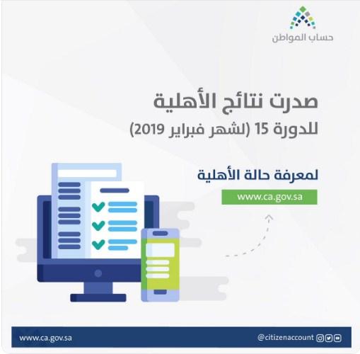 صدور نتائج الأهلية حساب المواطن الدفعة 15 لشهر فبراير 2019 عبر الموقع الرسمي