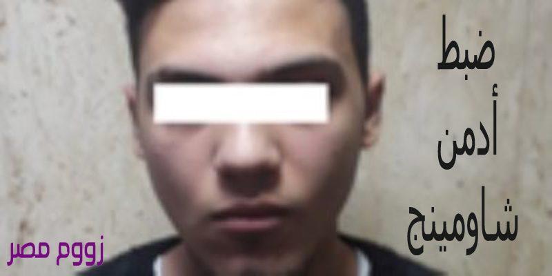 الأمن يضبط أدمن شاومينج بيغشش الثانوية العامة وماذا اكتشف في مسكنه