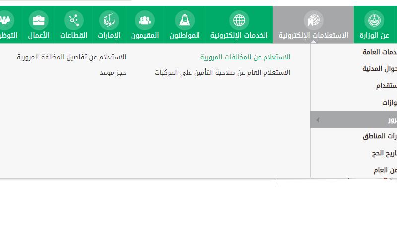 استعلام عن مخالفات المرور السعودية برقم الهوية أبشر الجديد الخدمات الإلكترونية