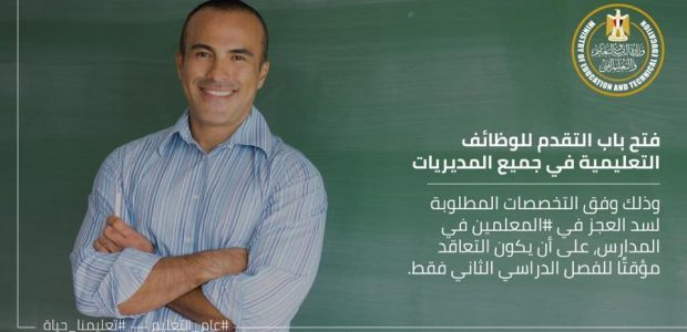 رابط مسابقة وزارة التربية والتعليم للعقود المؤقتة سجل الآن http tempcontact emis gov eg