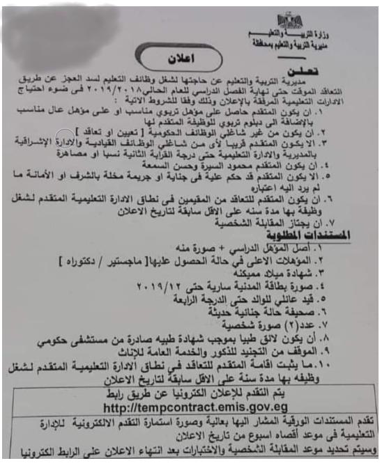 رابط التقديم في مسابقة وزارة التربية والتعليم