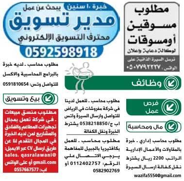 وظائف الوسيلة الرياض - السعودية