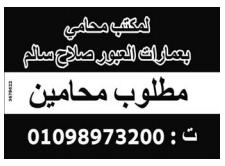 وظائف خالية من جريدة الوسيط عدد الجمعة 22/1/2021 1