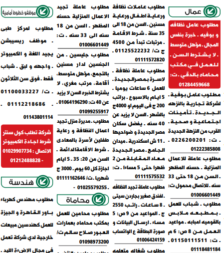 وظائف خالية من جريدة الوسيط عدد الجمعة 22/1/2021 10