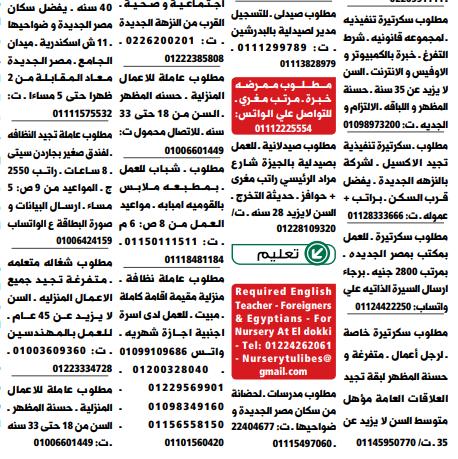 وظائف خالية من جريدة الوسيط عدد الجمعة 22/1/2021 11