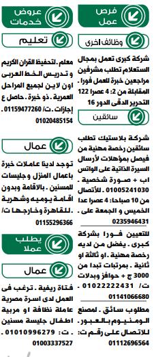 وظائف خالية من جريدة الوسيط عدد الجمعة 22/1/2021 13