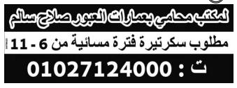 وظائف خالية من جريدة الوسيط عدد الجمعة 22/1/2021 14