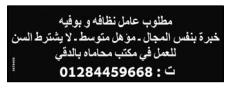وظائف خالية من جريدة الوسيط عدد الجمعة 22/1/2021 16