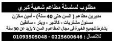 وظائف خالية من جريدة الوسيط عدد الجمعة 22/1/2021 2