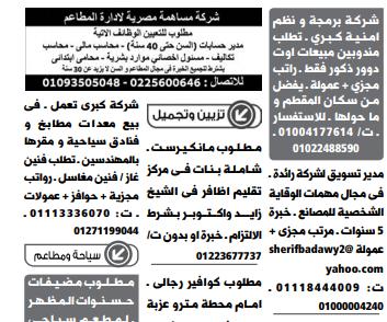 وظائف خالية من جريدة الوسيط عدد الجمعة 22/1/2021 3