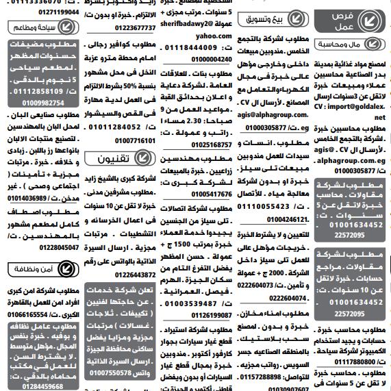 وظائف خالية من جريدة الوسيط عدد الجمعة 22/1/2021 4