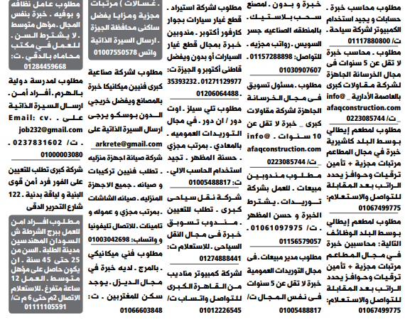 وظائف خالية من جريدة الوسيط عدد الجمعة 22/1/2021 5