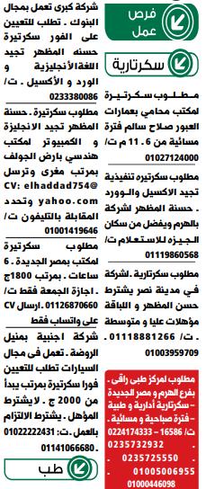 وظائف خالية من جريدة الوسيط عدد الجمعة 22/1/2021 6