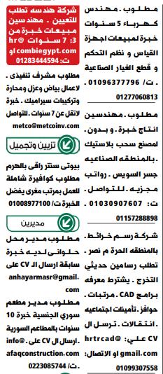 وظائف خالية من جريدة الوسيط عدد الجمعة 22/1/2021 7