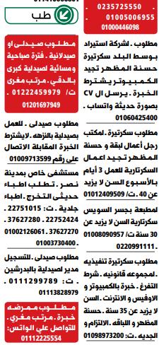 وظائف خالية من جريدة الوسيط عدد الجمعة 22/1/2021 8