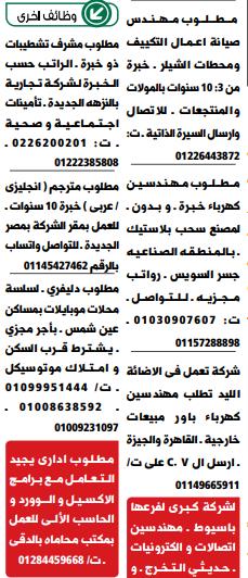 وظائف خالية من جريدة الوسيط عدد الجمعة 22/1/2021 9