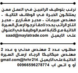 وظائف الوسيله بالسعودية 8/10/2021 10