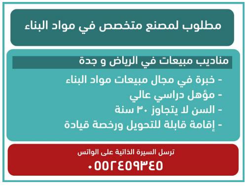 وظائف الوسيله بالسعودية 8/10/2021 11