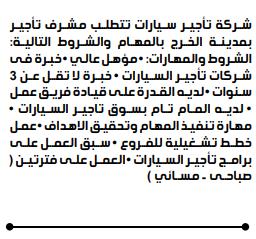 وظائف الوسيله بالسعودية 8/10/2021 12
