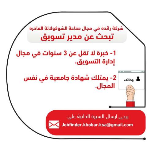 وظائف الوسيله بالسعودية 8/10/2021 16