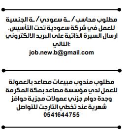 وظائف الوسيله بالسعودية 8/10/2021 17