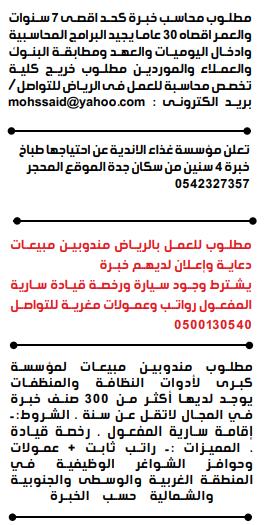 وظائف الوسيله بالسعودية 8/10/2021 19