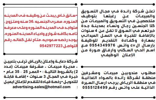وظائف الوسيله بالسعودية 8/10/2021 21
